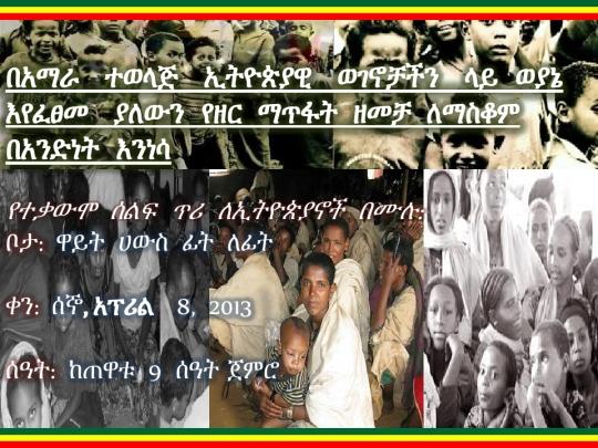 Amhara Ethnic Cleansing - Amharic JPEG